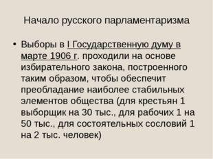 Начало русского парламентаризма Выборы в I Государственную думу в марте 1906