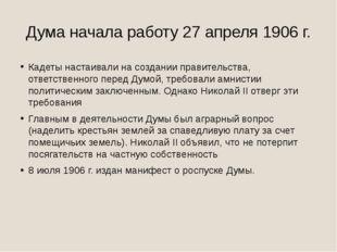 Дума начала работу 27 апреля 1906 г. Кадеты настаивали на создании правительс