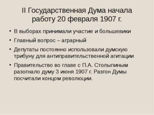II Государственная Дума начала работу 20 февраля 1907 г. В выборах принимали