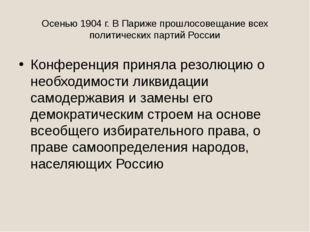 Осенью 1904 г. В Париже прошлосовещание всех политических партий России Конфе