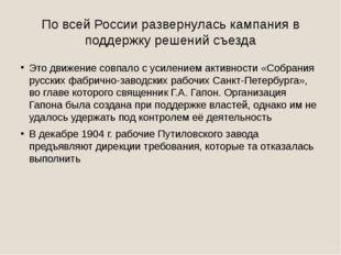 По всей России развернулась кампания в поддержку решений съезда Это движение