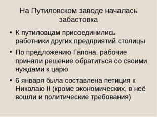На Путиловском заводе началась забастовка К путиловцам присоединились работни