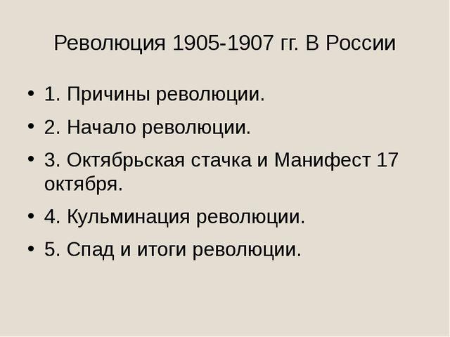 Революция 1905-1907 гг. В России 1. Причины революции. 2. Начало революции. 3...