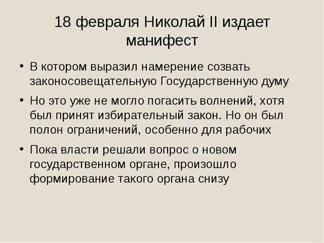 18 февраля Николай II издает манифест В котором выразил намерение созвать зак...