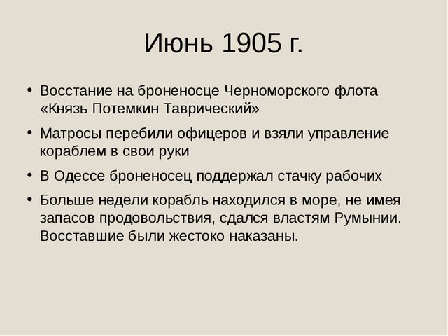 Июнь 1905 г. Восстание на броненосце Черноморского флота «Князь Потемкин Тавр...