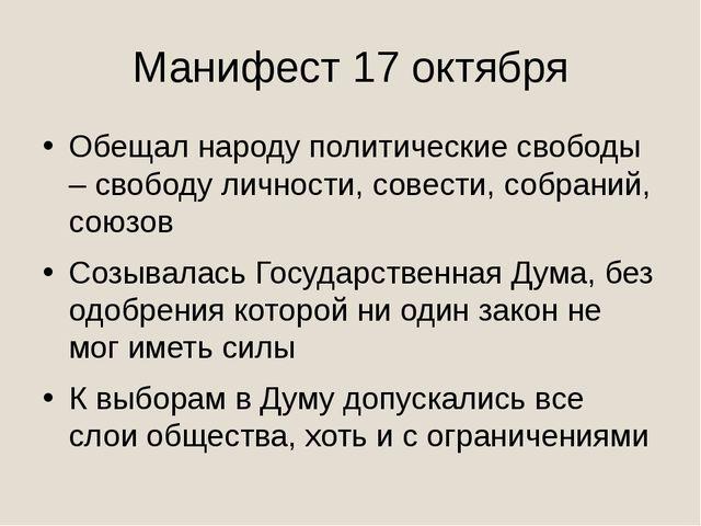 Манифест 17 октября Обещал народу политические свободы – свободу личности, со...