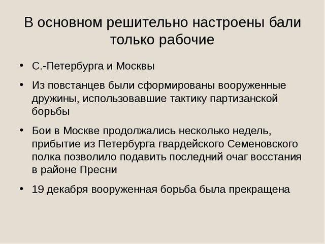 В основном решительно настроены бали только рабочие С.-Петербурга и Москвы Из...