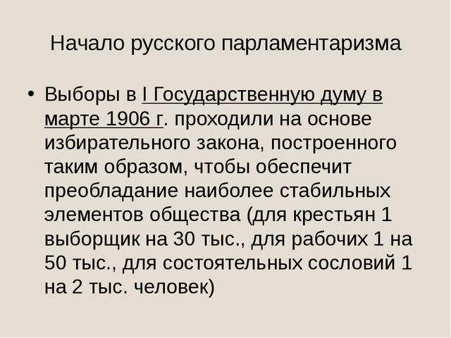Начало русского парламентаризма Выборы в I Государственную думу в марте 1906...
