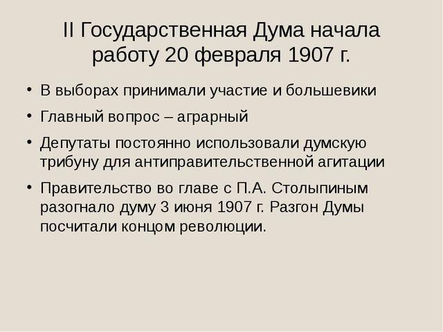 II Государственная Дума начала работу 20 февраля 1907 г. В выборах принимали...