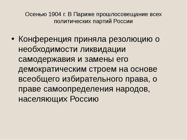 Осенью 1904 г. В Париже прошлосовещание всех политических партий России Конфе...