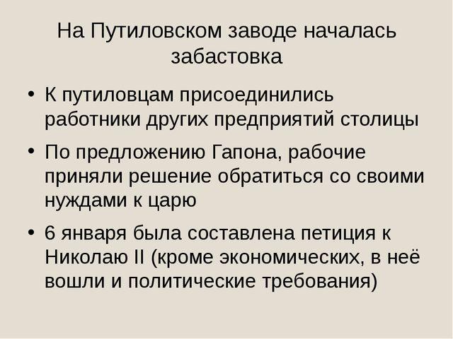 На Путиловском заводе началась забастовка К путиловцам присоединились работни...