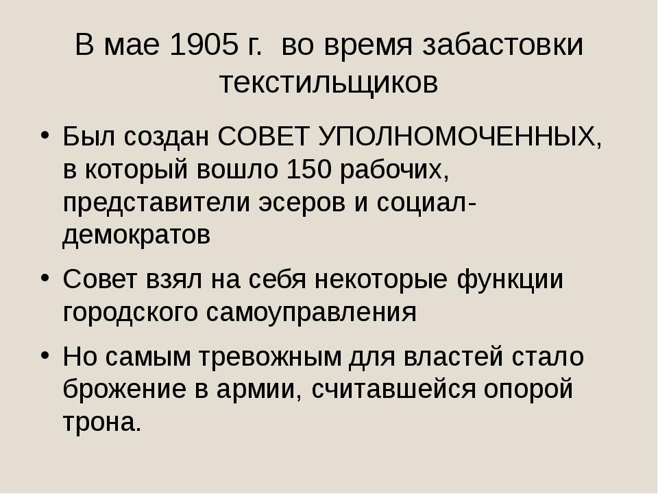 В мае 1905 г. во время забастовки текстильщиков Был создан СОВЕТ УПОЛНОМОЧЕНН...