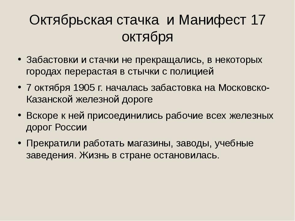 Октябрьская стачка и Манифест 17 октября Забастовки и стачки не прекращались,...