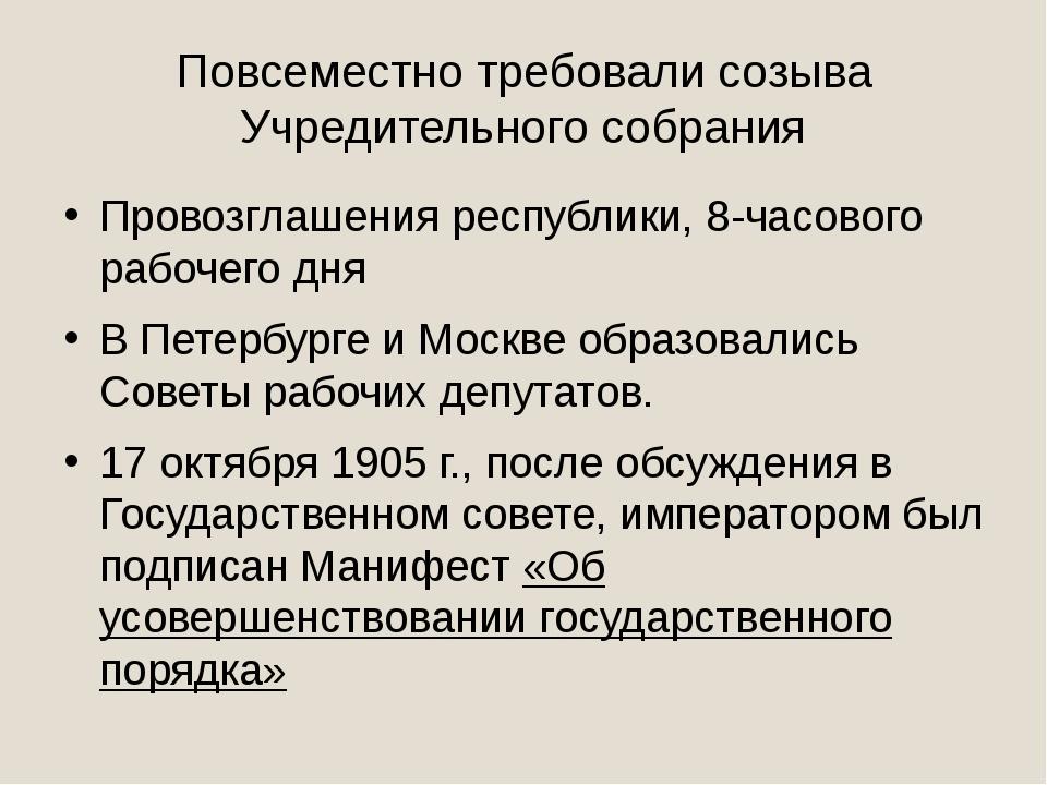 Повсеместно требовали созыва Учредительного собрания Провозглашения республик...