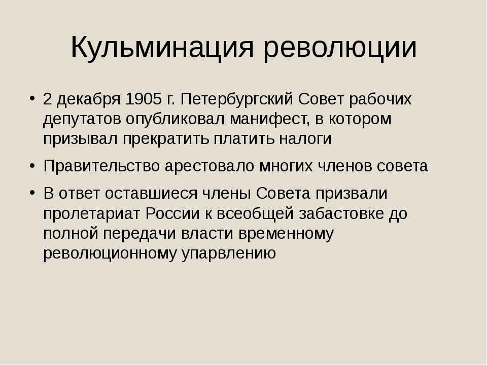 Кульминация революции 2 декабря 1905 г. Петербургский Совет рабочих депутатов...