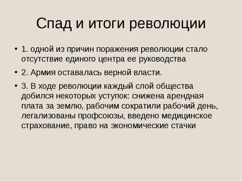 Спад и итоги революции 1. одной из причин поражения революции стало отсутстви...