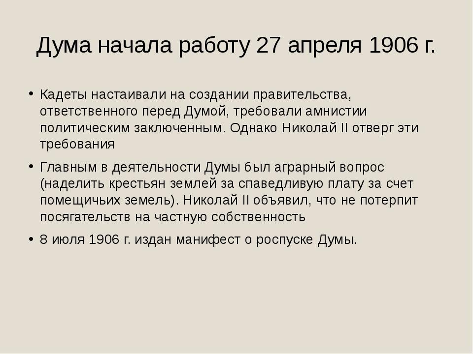 Дума начала работу 27 апреля 1906 г. Кадеты настаивали на создании правительс...