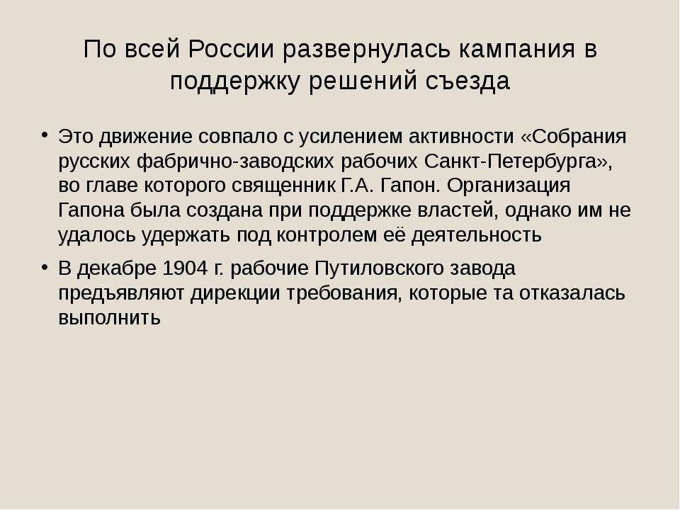По всей России развернулась кампания в поддержку решений съезда Это движение...