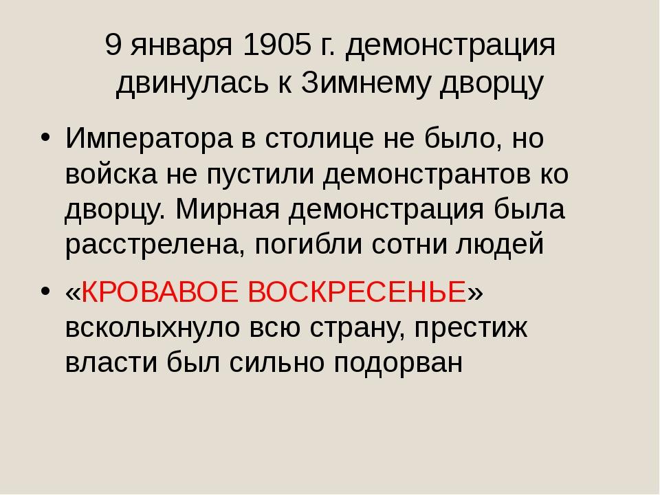 9 января 1905 г. демонстрация двинулась к Зимнему дворцу Императора в столице...