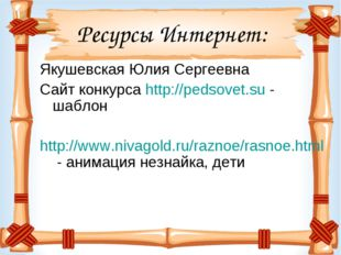 Ресурсы Интернет: Якушевская Юлия Сергеевна Сайт конкурса http://pedsovet.su
