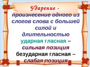 Ударение - произнесение одного из слогов слова с большей силой и длительность