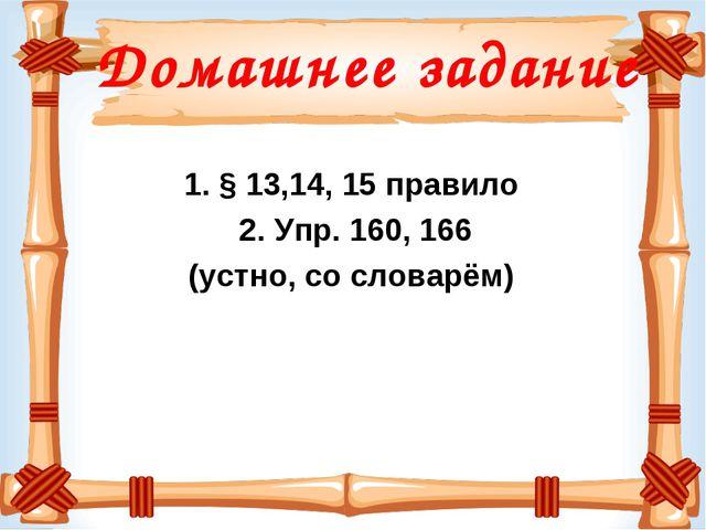 Домашнее задание § 13,14, 15 правило Упр. 160, 166 (устно, со словарём)
