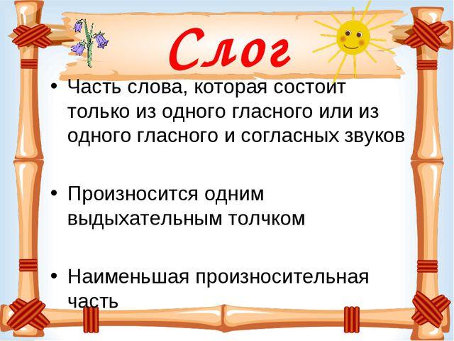 Слог Часть слова, которая состоит только из одного гласного или из одного гла...