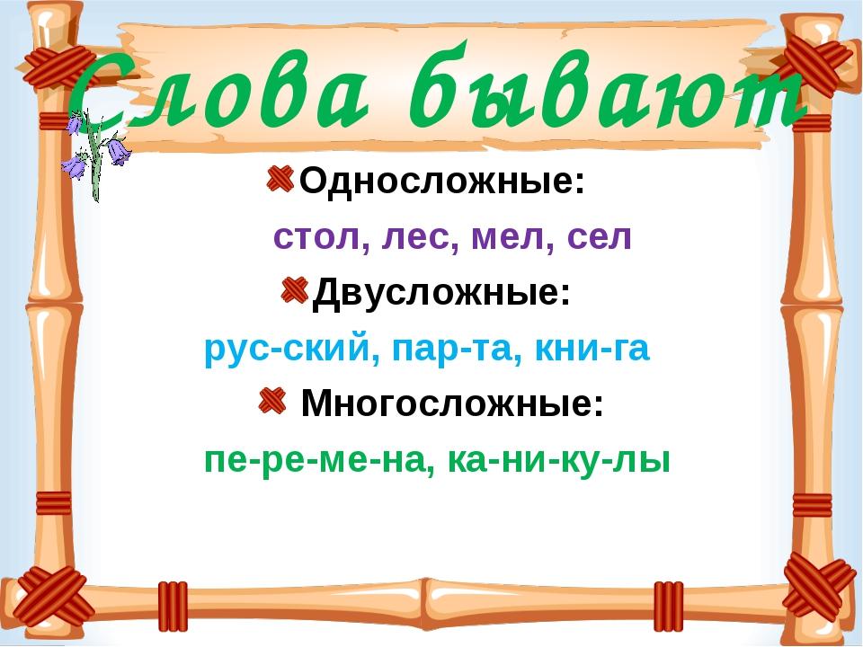 Слова бывают Односложные: стол, лес, мел, сел Двусложные: рус-ский, пар-та, к...
