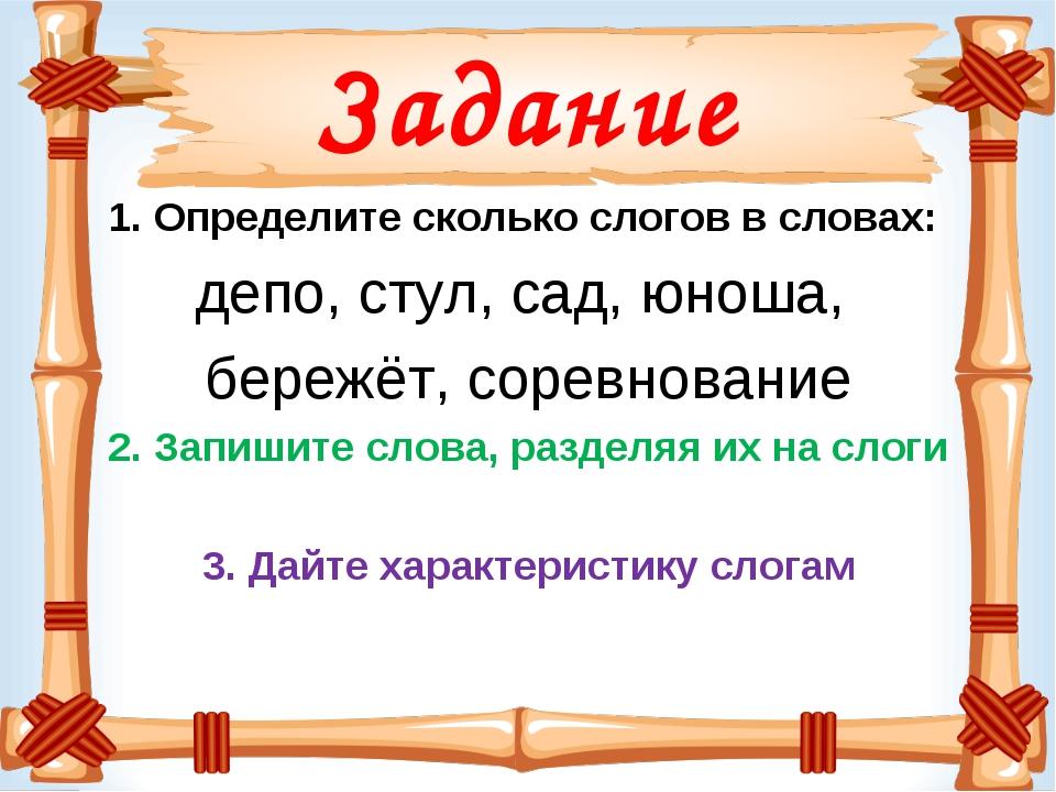 Задание 1. Определите сколько слогов в словах: депо, стул, сад, юноша, бережё...