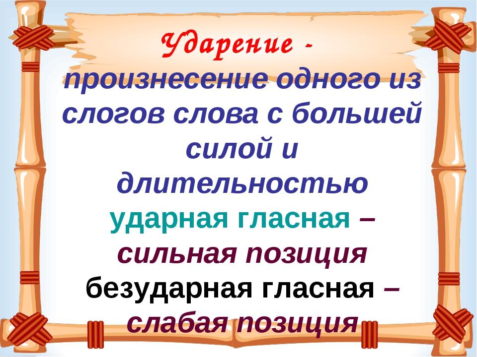 Ударение - произнесение одного из слогов слова с большей силой и длительность...