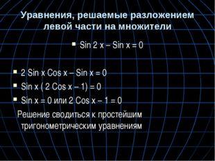 Уравнения, решаемые разложением левой части на множители Sin 2 x – Sin x = 0
