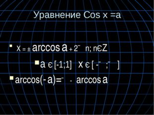 Уравнение Cos x =a X = ± arccos a + 2∏n; nЄZ a Є [-1;1] x Є [ -∏;∏ ] arccos(-