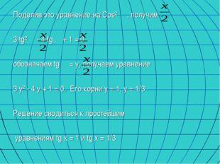 Поделив это уравнение на Cos² , получим 3 tg² - 4 tg + 1 = 0 обозначаем tg =