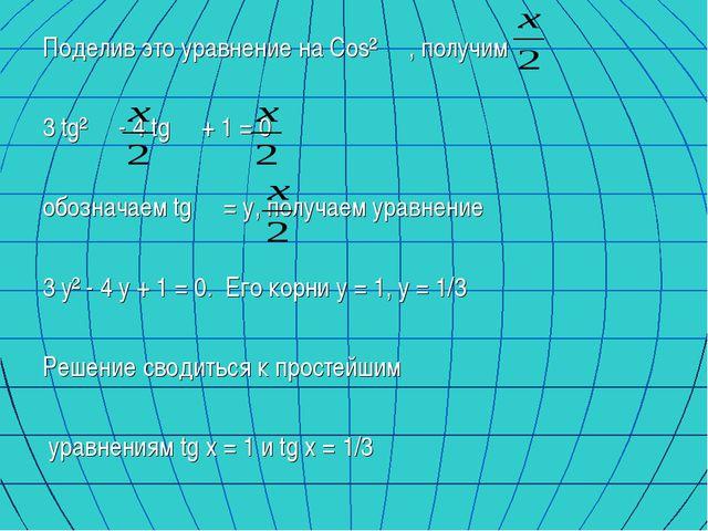 Поделив это уравнение на Cos² , получим 3 tg² - 4 tg + 1 = 0 обозначаем tg =...