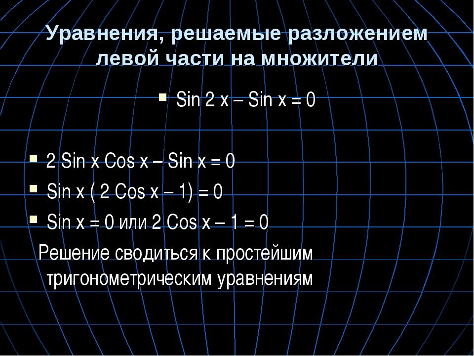 Уравнения, решаемые разложением левой части на множители Sin 2 x – Sin x = 0...