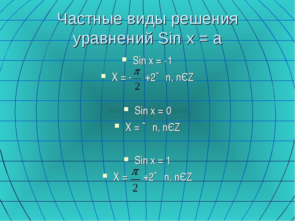 Частные виды решения уравнений Sin x = a Sin x = -1 Х = - +2∏n, nЄZ Sin x = 0...