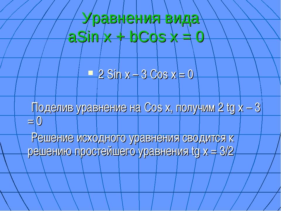 Уравнения вида aSin x + bCos x = 0 2 Sin x – 3 Cos x = 0 Поделив уравнение на...
