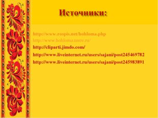 http://www.rospis.net/hohloma.php http://www.hohloma.nnov.ru/ http://clipart