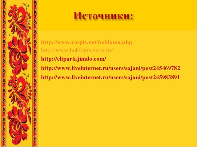 http://www.rospis.net/hohloma.php http://www.hohloma.nnov.ru/ http://clipart...