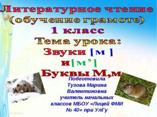 Подготовила Тузова Марина Валентиновна учитель начальных классов МБОУ «Лицей