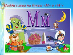 Найди слова на буквы «М» и «М'»