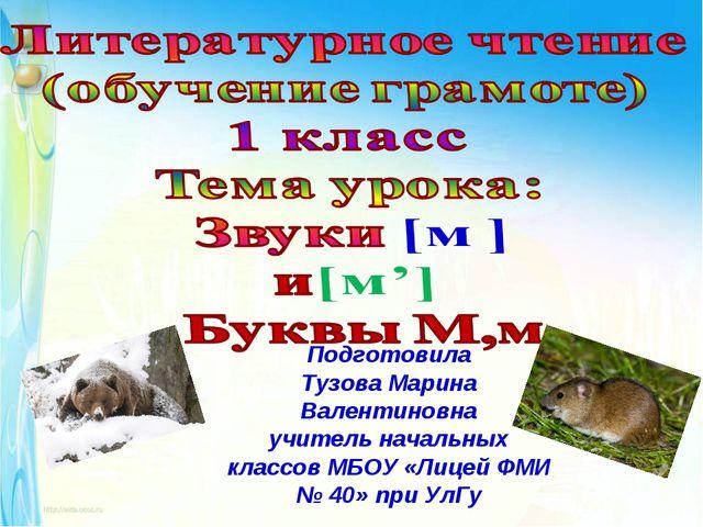 Подготовила Тузова Марина Валентиновна учитель начальных классов МБОУ «Лицей...