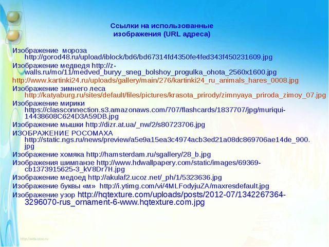 Ссылки на использованные изображения (URL адреса) Изображение мороза http://g...