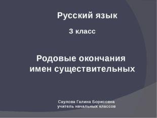 Русский язык З класс Родовые окончания имен существительных Саулова Галина Бо