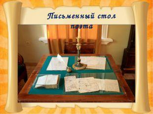 Письменный стол поэта