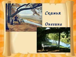 Скамья Онегина