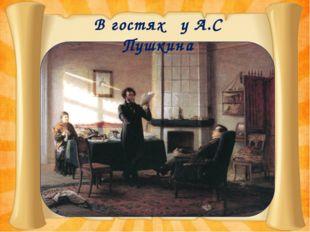 В гостях у А.С Пушкина