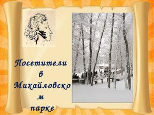 Посетители в Михайловском парке