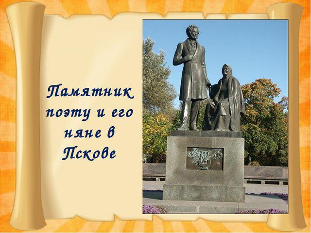 Памятник поэту и его няне в Пскове