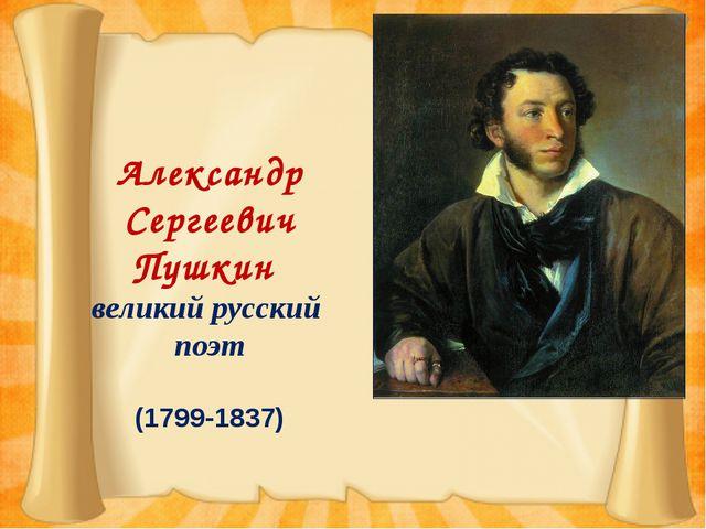 Александр Сергеевич Пушкин великий русский поэт (1799-1837)